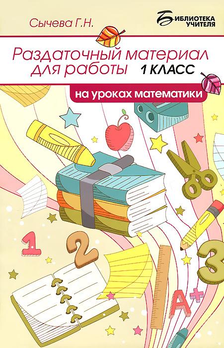 Раздаточный материал для работы на уроках математики. 1 класс, Г. Н. Сычева