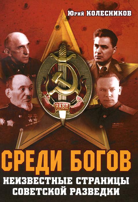 Среди богов. Неизвестные страницы советской разведки, Юрий Колесников