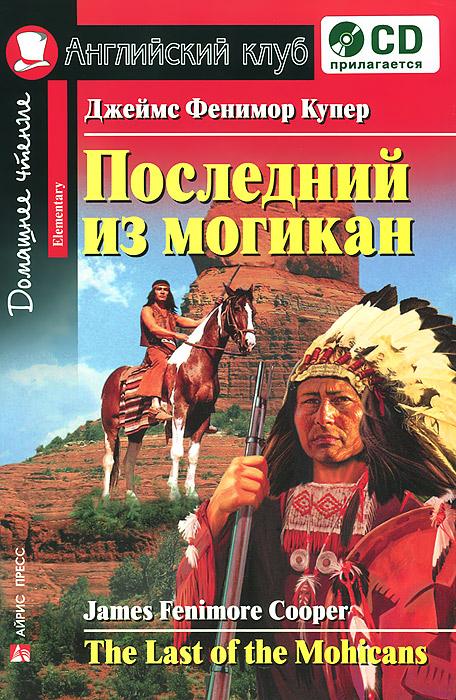 Последний из могикан / The Last of the Mohicans (+ CD-ROM), Джеймс Фенимор Купер