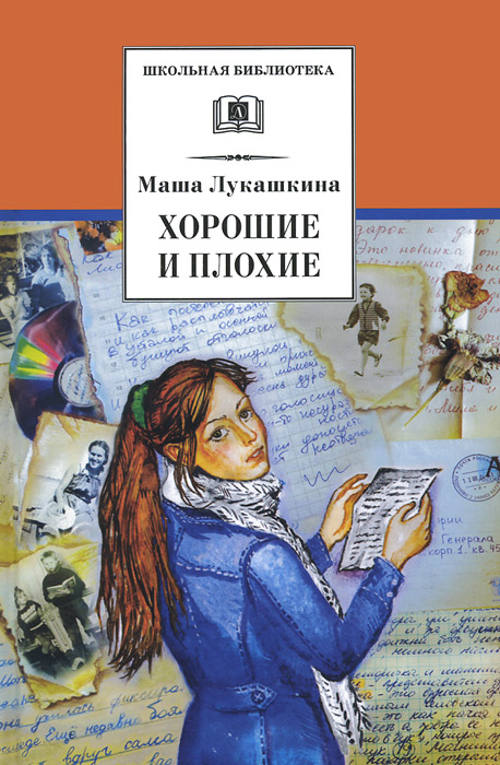Хорошие и плохие, Маша Лукашкина