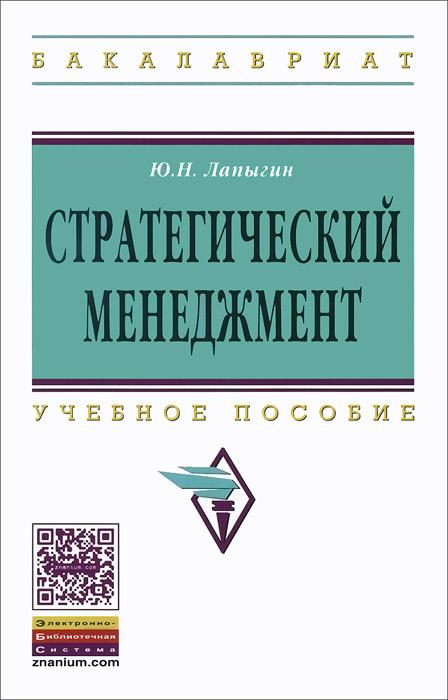 Стратегический менеджмент. Учебное пособие, Ю. Н. Лапыгин