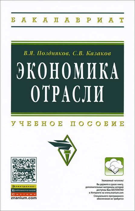 Экономика отрасли. Учебное пособие, В. Я. Поздняков, С. В. Казаков