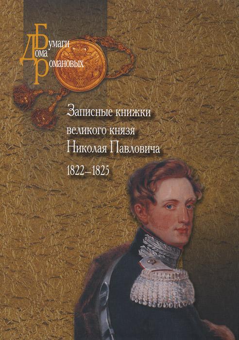 Записные книжки великого князя Николая Павловича. 1822-1825, Николай I