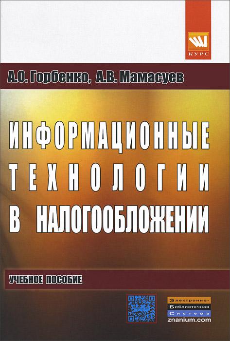 Информационные технологии в налогообложении, А. О. Горбенко, А. В. Мамасуев