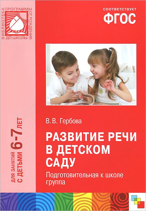 Развитие речи в детском саду. Подготовительная к школе группа, В. В. Гербова