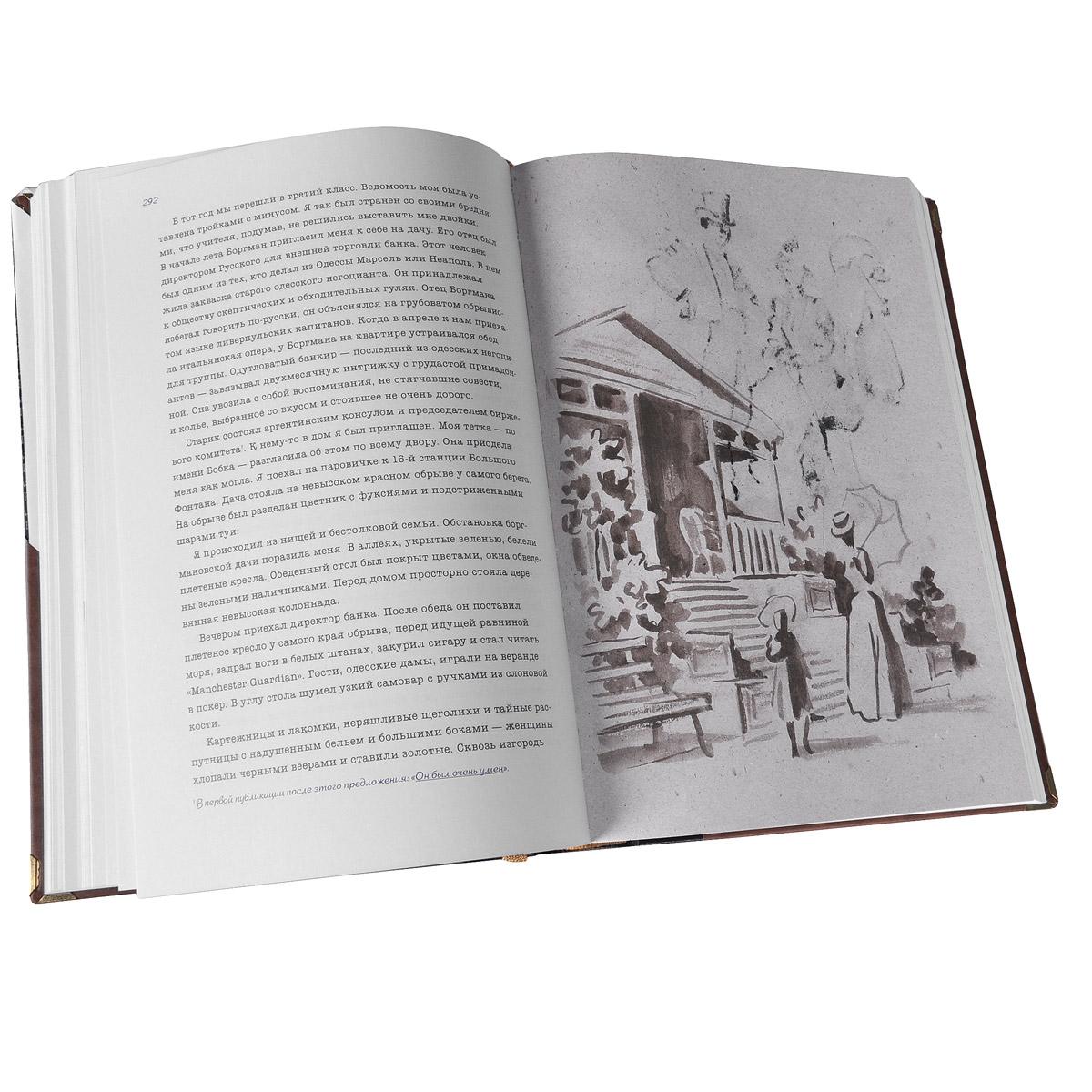 Исаак Бабель. Рассказы (подарочное издание), Исаак Бабель
