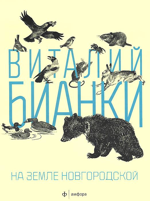 На земле Новгородской, Виталий Бианки