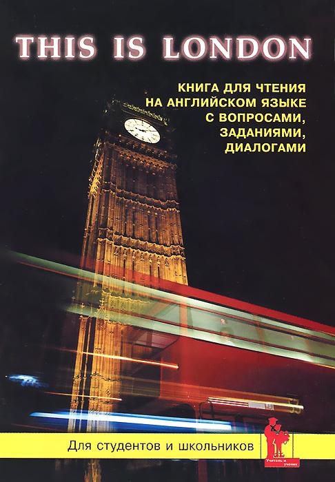 This is London. Книга для чтения на английском языке с вопросами, заданиями, диалогами, М. В. Синельникова