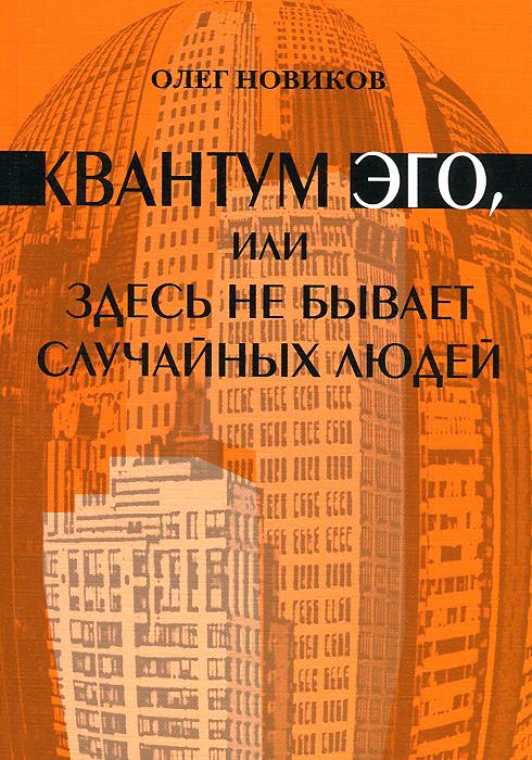 Квантум эго, или Здесь не бывает случайных людей, Олег Новиков