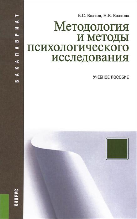 Методология и методы психологического исследования. Учебное пособие, Б. С. Волков, H. B. Волкова