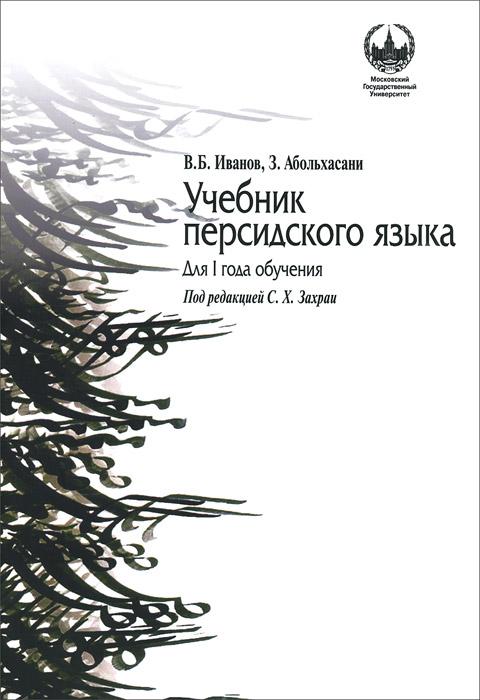 Персидский язык. Для 1 года обучения. Учебник, В. Б. Иванов, З. Абольхасани