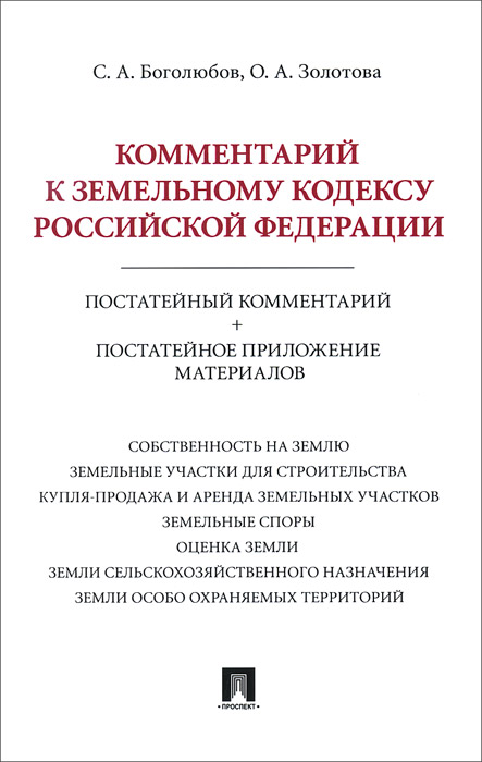 Комментарий к Земельному кодексу Российской Федерации, С. А. Боголюбов, О. А. Золотова