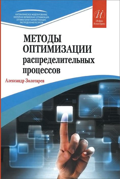 Методы оптимизации распределительных процессов, Александр Золоторев