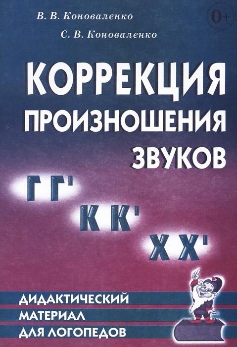 Коррекция произношения звуков Г, Гь, К, Кь, Х, Хь. Дидактический материал, В. В. Коноваленко, С. В. Коноваленко