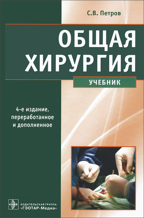 Общая хирургия. Учебник, С. В. Петров