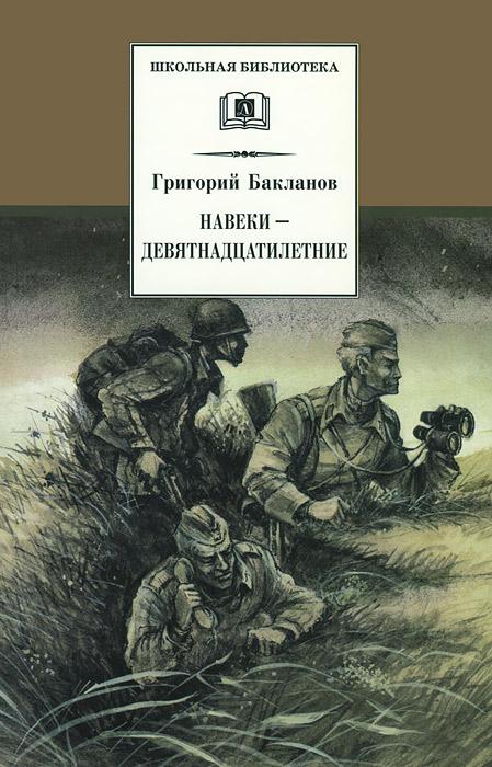 Навеки - девятнадцатилетние, Григорий Бакланов