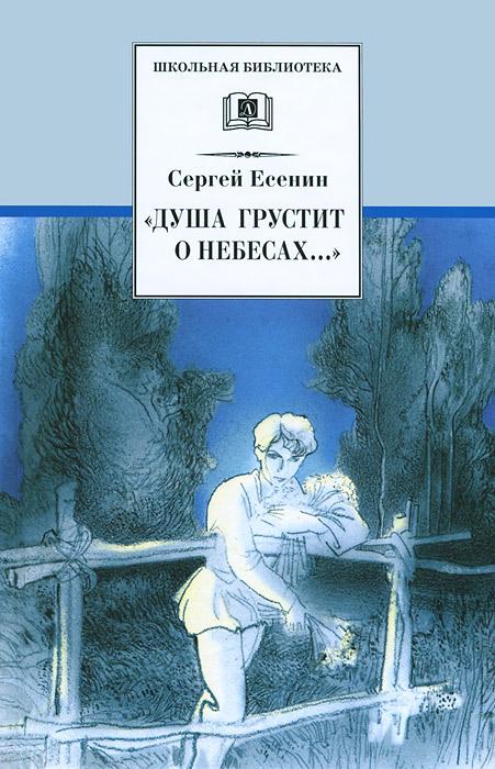 Душа грустит о небесах..., Сергей Есенин