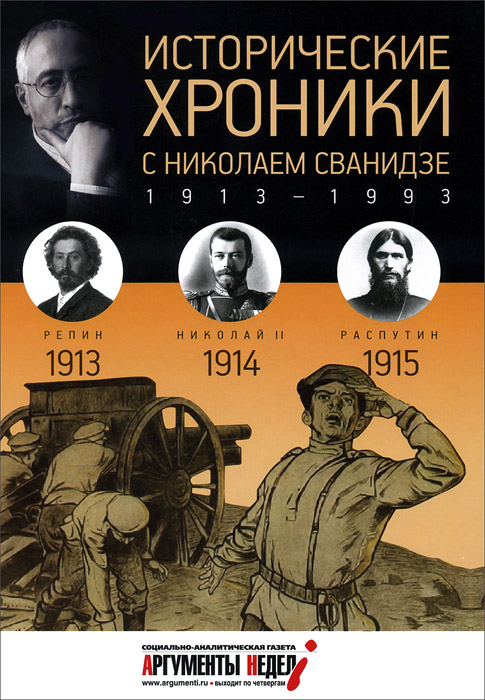 Исторические хроники с Николаем Сванидзе. 1913-1914-1915, М. Сванидзе, Н. Сванидзе