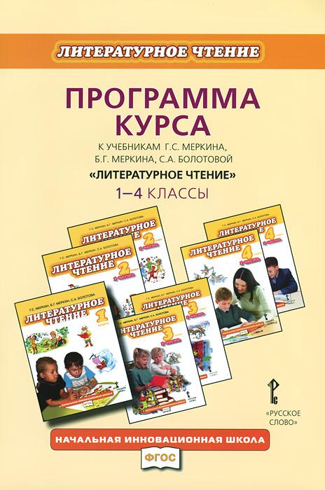 Литературное чтение. 1-4 классы. Программа курса, Г.С. Меркин, Б. Г. Меркин, С.А. Болотова