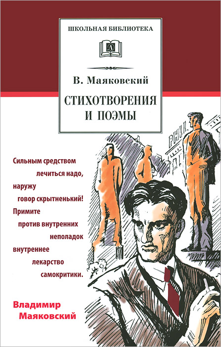 В. Маяковский. Стихотворения и поэмы, В. Маяковский
