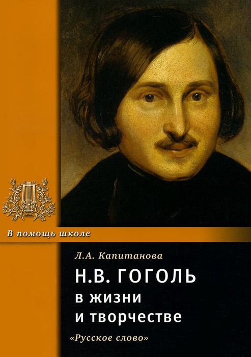 Н. В. Гоголь в жизни и творчестве, Л. А. Капитанова