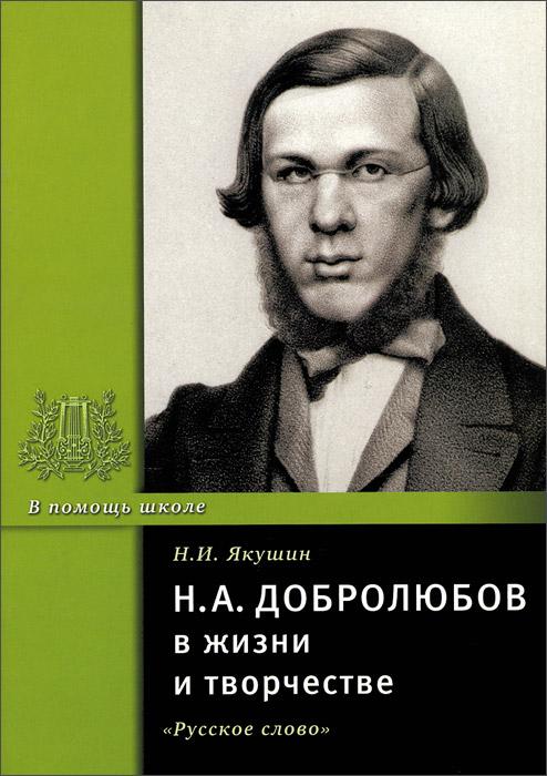 Н. А. Добролюбов в жизни и творчестве, Н. И. Якушин