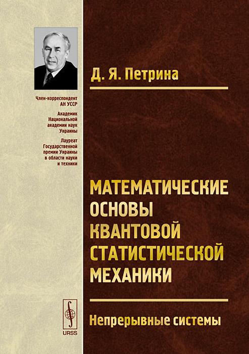 Математические основы квантовой статистической механики. Непрерывные системы, Д. Я. Петрина