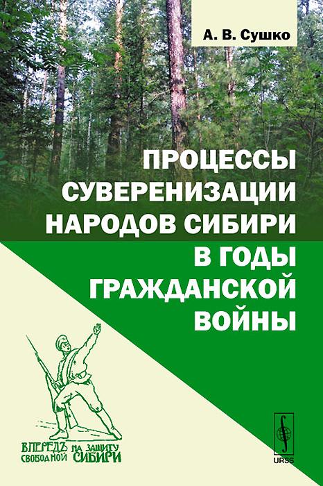 Процессы суверенизации народов Сибири в годы Гражданской войны, А. В. Сушко