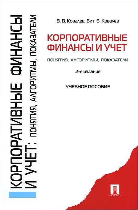 Корпоративные финансы и учет. Понятия, алгоритмы, показатели. Учебное пособие, В. В. Ковалев, Вит. В. Ковалев