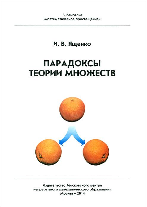 Парадоксы теории множеств, И. В. Ященко