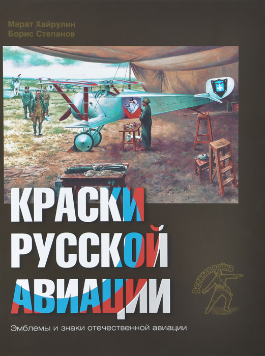 Краски русской авиации. 1909-1922 гг. Книга 2, Марат Хайрулин, Борис Степанов
