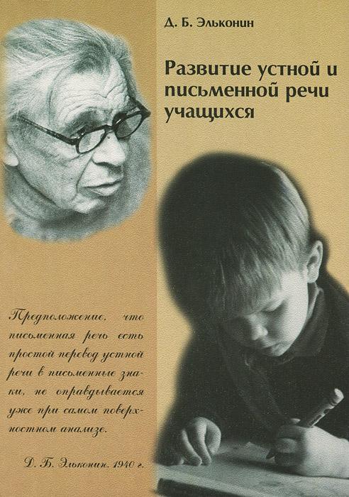 Развитие устной и письменной речи учащихся, Д. Б. Эльконин