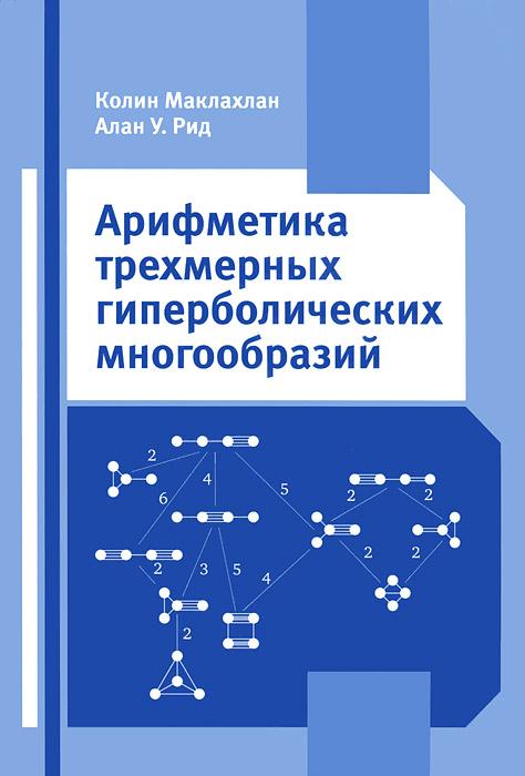 Арифметика трехмерных гиперболических многообразий, Колин Маклахлан, Алан У. Рид