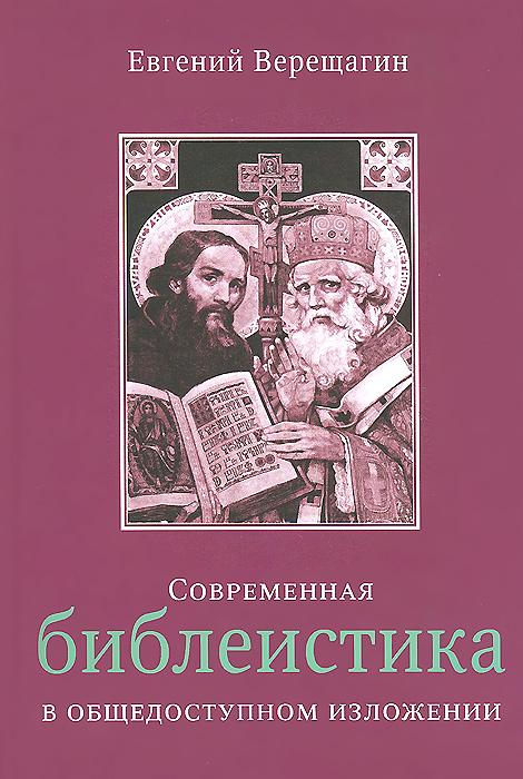 Современная библеистика в общедоступном изложении, Евгений Верещагин