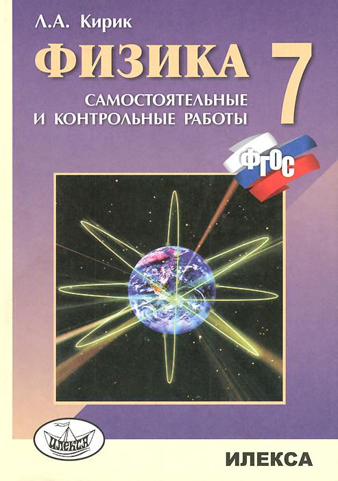 Физика. 7 класс. Разноуровневые самостоятельные и  контрольные работы, Л. А. Кирик