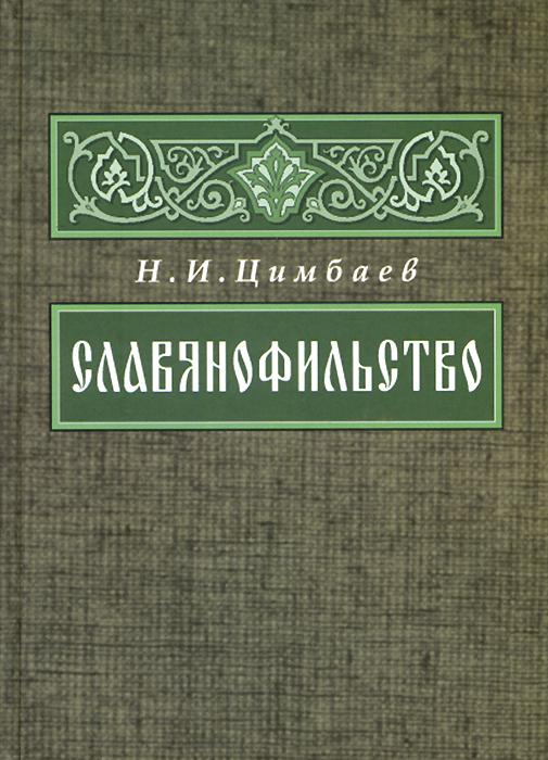 Славянофильство, Н. И. Цимбаев