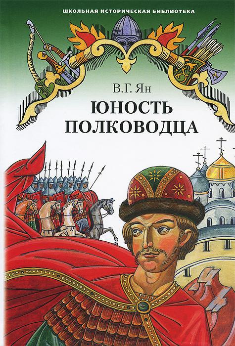 Юность полководца, В. Г. Ян