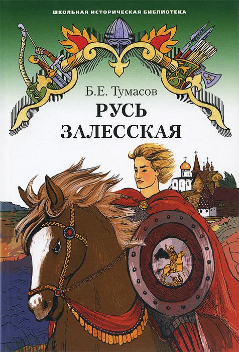 Русь Залесская, Б. Е. Тумасов