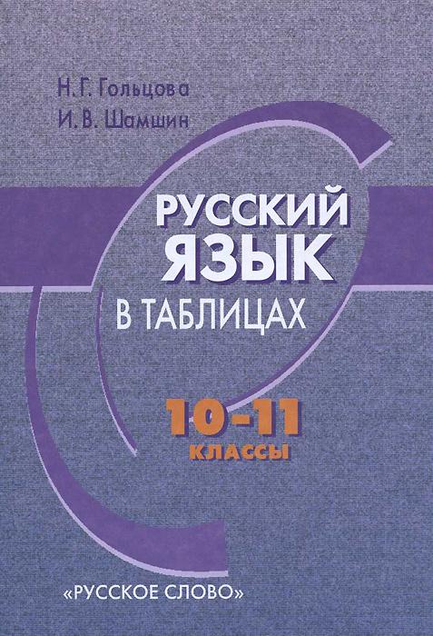 Русский язык в таблицах. 10-11 классы, Н. Г. Гольцова, И. В. Шамшин