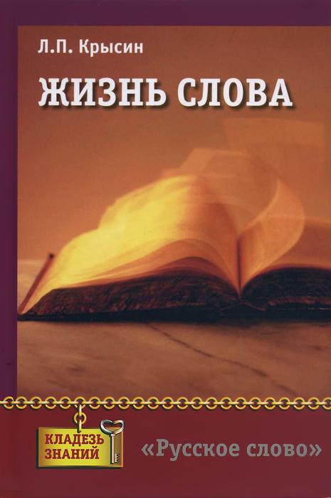 Жизнь слова, Л. П. Крысин