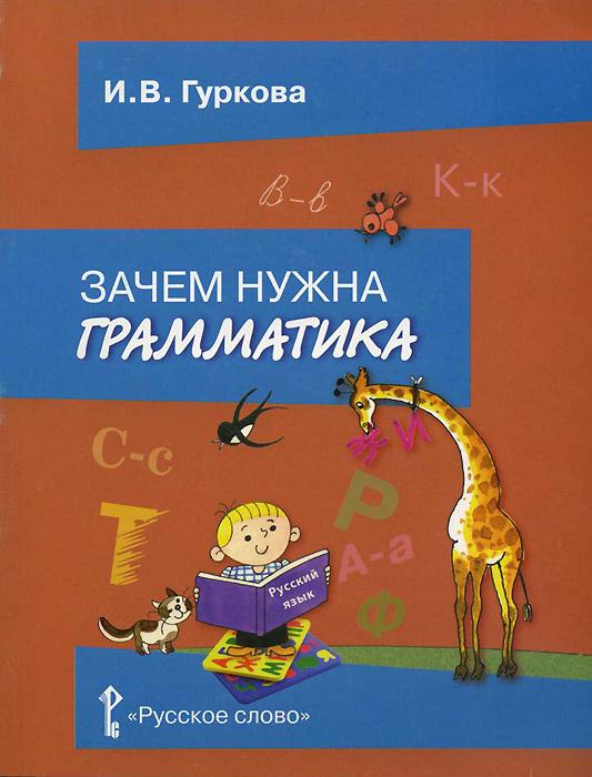 Зачем нужна грамматика. 2-4 классы. Учебное пособие, И. В. Гуркова