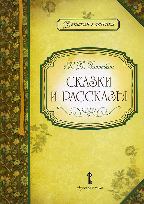 К. Д. Ушинский. Сказки и рассказы, К. Д. Ушинский
