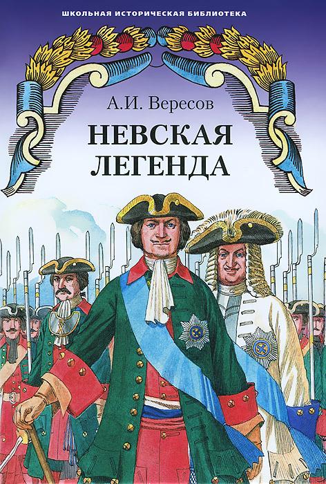 Невская легенда, А. И. Вересов