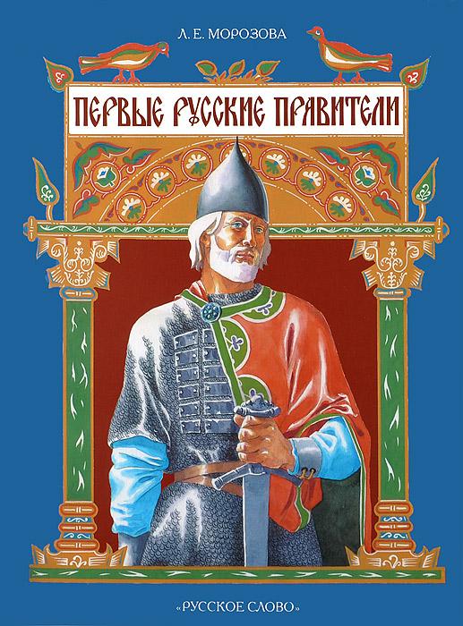 Первые русские правители, Л. Е. Морозова
