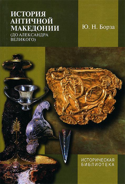 История античной Македонии (до Александра Великого), Ю. Н. Борза