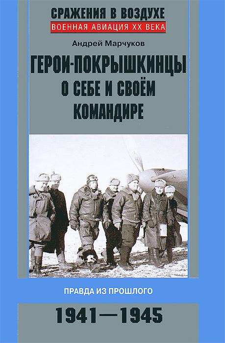 Герои-покрышкинцы о себе и своем командире. 1941-1945, Андрей Марчуков