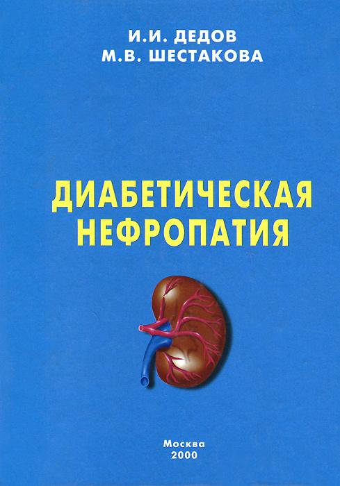Диабетическая нефропатия, И. И. Дедов, М. В. Шестакова