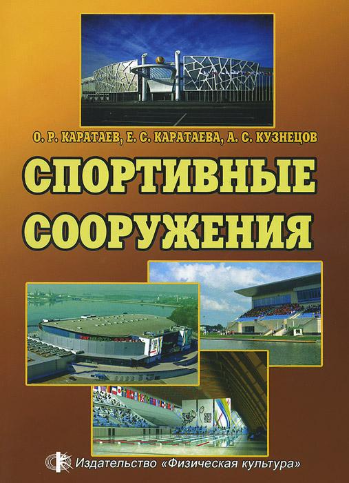 Спортивные сооружения, А. С. Кузнецов, О. Р. Каратаев, Е. С. Каратаева