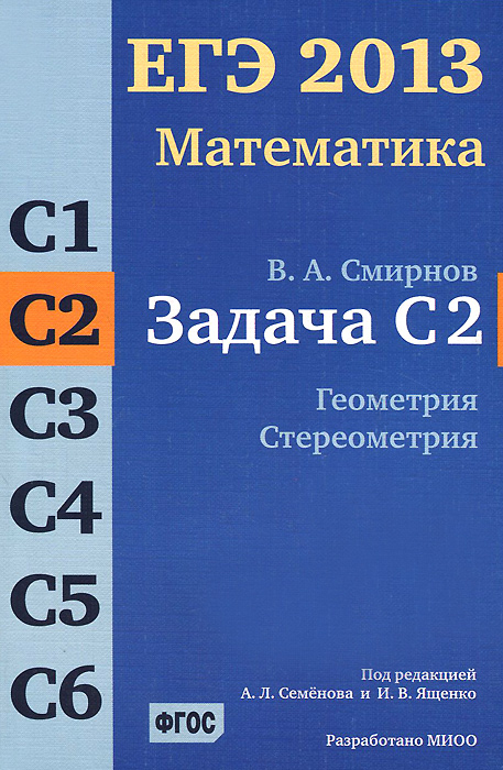 ЕГЭ 2013. Математика. Задача С2. Геометрия. Стереометрия, В. А. Смирнов