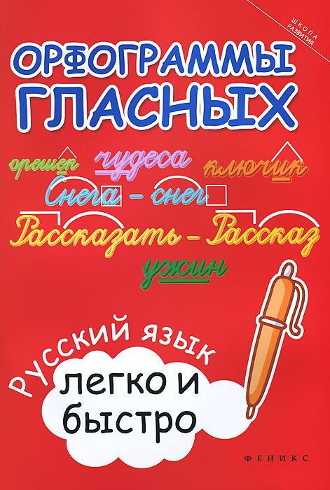 Орфограммы гласных. Русский язык легко и быстро, М. А. Зотова